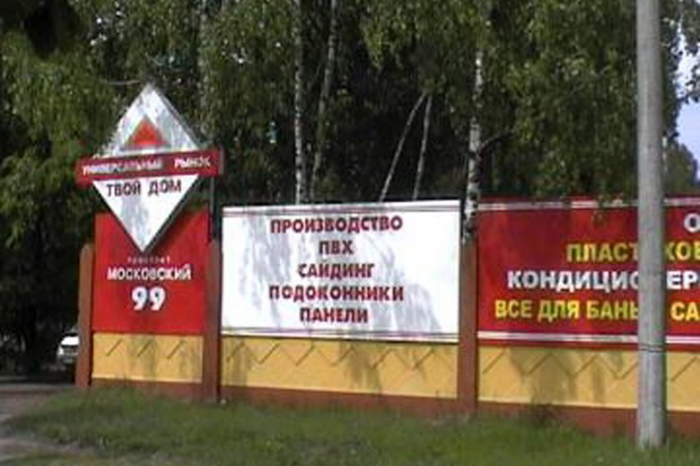 «МТС Фокинское». Фрагмент