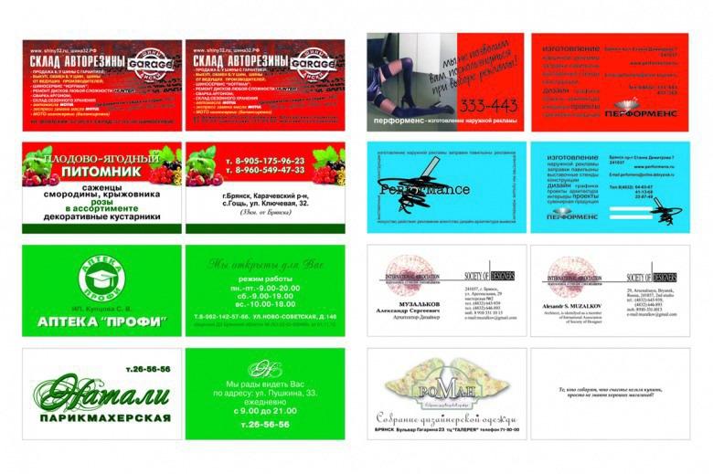 Варианты визиток