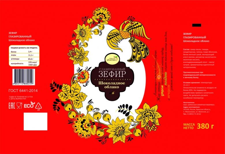 Разработка дизайна упаковки для Брянской зефирной компании